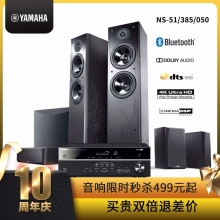 Yamaha/雅马哈 RX-V385/51/SW050