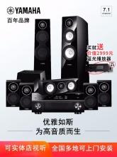 Yamaha/雅马哈 700套装NS杜比全景声7.1家庭影院音响