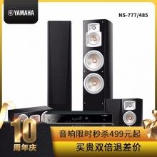 Yamaha/雅马哈 RX-V485/777 家用5.1家庭影院