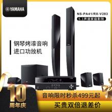 进口Yamaha/雅马哈 RX-V283/PA41大功率家庭影院
