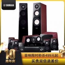 Yamaha/雅马哈 500套装家庭影院7.1环绕音箱家用音响