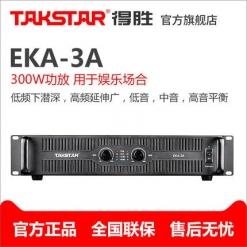 Takstar/得胜 EKA-3A 专业功放 专业舞台演出