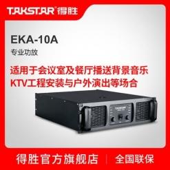 Takstar/得胜 EKA-10A 专业功放