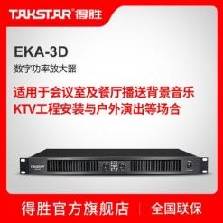 Takstar/得胜EKA-3D 数字功率放大器