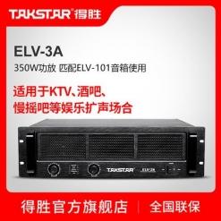 Takstar/得胜 ELV-3A 专业功放系统