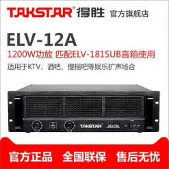 Takstar/得胜 ELV-12A 1200W功放 专业功放