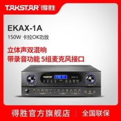 Takstar/得胜 EKAX-1A 专业功放
