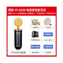Takstar得胜PC-K820电容麦克风